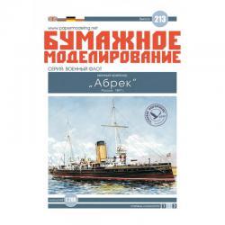 """Российский минный крейсер """"Абрек"""", 1897г."""