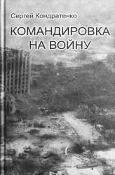 Командировка на войну. Чечня-1995. Свидетельство очевидца