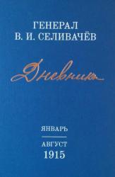 Генерал В. И. Селивачёв. Дневники. Том 2. Январь – август 1915 г.
