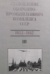 История создания и развития оборонно-промышленного комплекса России и СССР. 1900