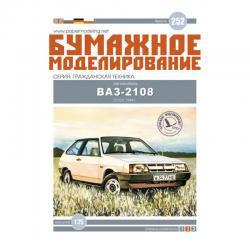 Советский автомобиль ВАЗ-2108, 1984г.