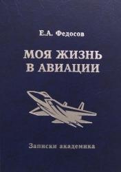 Моя жизнь в авиации