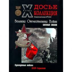 """Досье Коллекция №1 """"Сухопутный войска. СССР-Германия"""""""