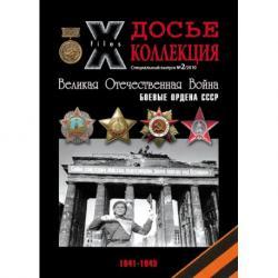 """Досье Коллекция №2 """"Боевые ордена СССР"""""""