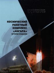 Космический ракетный комплекс Ангара: история создания (в 2-х томах)