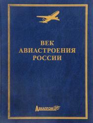 Век авиастроения России