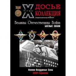 """Досье Коллекция №3 """"Военно-воздушные силы. СССР-Германия"""""""
