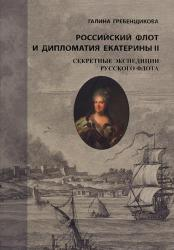 Российский флот и дипломатия Екатерины II. Том 2. Секретные Экспедиции Русского