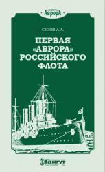 Первая «Аврора» Российского флота