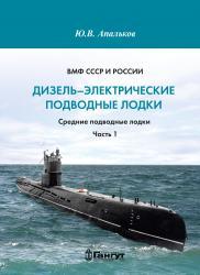 Дизель-электрические подводные лодки. Средние подводные лодки. Часть I