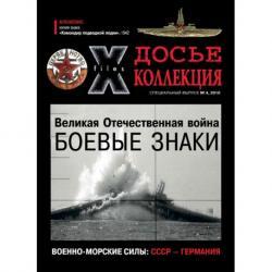 """Досье Коллекция №4 """"Военно-морские силы. СССР-Германия"""""""