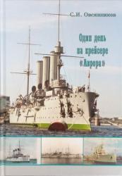 """Один день на крейсере """"Аврора"""""""