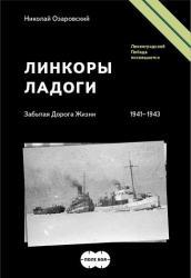 Линкоры Ладоги. Забытая Дорога Жизни 1941-1943