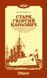 Старк Георгий Карлович. Воспоминания о службе на крейсере «Аврора» (1903–1912 гг