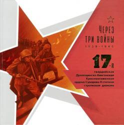 Через три войны. 17-я гвардейская стрелковая дивизия
