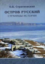 Остров Русский. Страницы истории