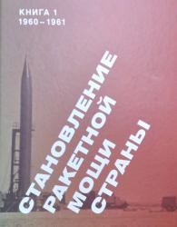 Становление ракетной мощи страны. В 3-х книгах