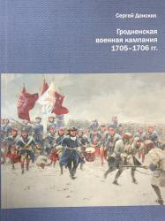 Гродненская военная кампания 1705–1706 гг.