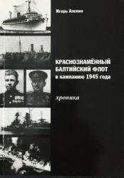 Краснознамённый Балтийский флот в кампанию 1945 года. Хроника