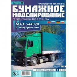Грузовик МАЗ 544020 с полуприцепом
