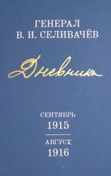 Генерал В. И. Селивачёв. Дневники. Том 3. Сентябрь 1915 – август 1916 г.