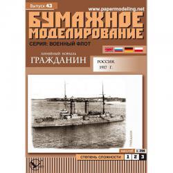 """Российский линейный корабль """"Гражданин"""", 1917г."""