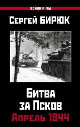 Битва за Псков. Апрель 1944