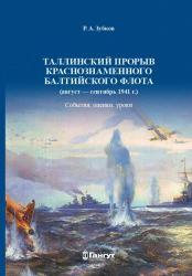 Таллинский прорыв Краснознаменного Балтийского флота (август − сентябрь 1941 г.)