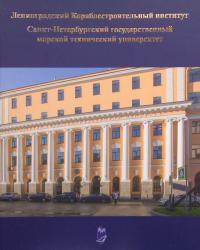 Ленинградский Кораблестроительный институт