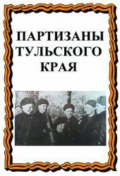 Партизаны Тульского края