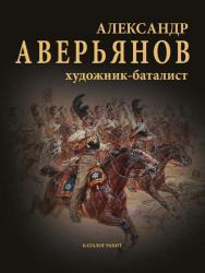Александр Аверьянов. Художник-баталист