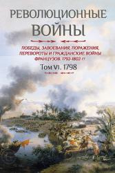 Революционные войны. Том VI. 1798г. Часть 1