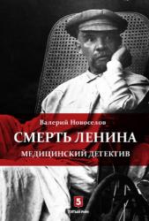 Смерть Ленина. Медицинский детектив