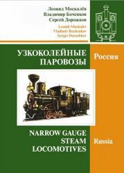 Узкоколейные паровозы. Россия