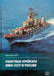 Ракетные крейсера ВМФ СССР и России