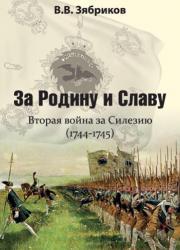За Родину и Славу. Вторая война за Силезию (1744-1745)
