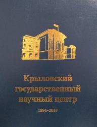 Крыловский государственный научный центр 1894-2019