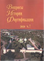 Вопросы истории фортификации. №7 (2020г.)