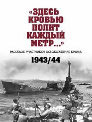 «Здесь кровью полит каждый метр…» . Рассказы участников освобождения Крыма. 1943