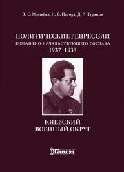 Политические репрессии командно-начальствующего состава, 1937–1938 гг. Киевский