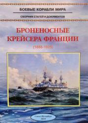 Броненосные крейсера Франции (1888-1925)