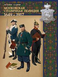 Московская столичная полиция