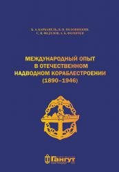 Международный опыт в отечественном надводном кораблестроении (1890–1946)