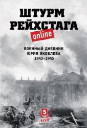 Штурм Рейхстага online. Военный дневник Юрия Яковлева (1943-1945)