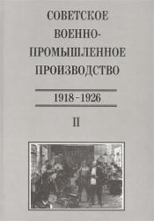 Том 2. Советское военно-промышленное производство (1918-1926)