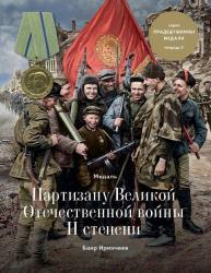 Партизану Отечественной войны II степени (тетрадь 5)