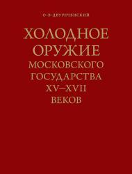 Холодное оружие Московского государства XV–XVII веков