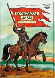 Куликовская битва для больших и маленьких. Книга с играми и заданиями