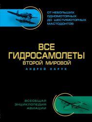 Все гидросамолеты Второй Мировой. Иллюстрированная цветная энциклопедия