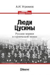 Люди Цусимы. Русские моряки в героической эпопее